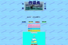 http://www2.bii.ne.jp/~sakuei