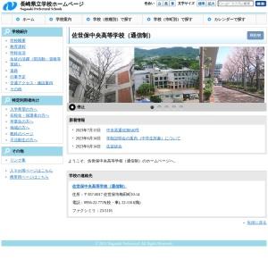佐世保中央高等学校(通信制) | 長崎県立学校ホームページ