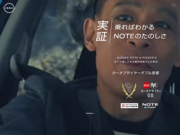 http://www2.nissan.co.jp/SP/NOTE/SPECIAL/