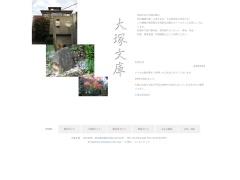大塚文庫のイメージ