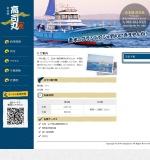http://www2.tbb.t-com.ne.jp/takajimaru/