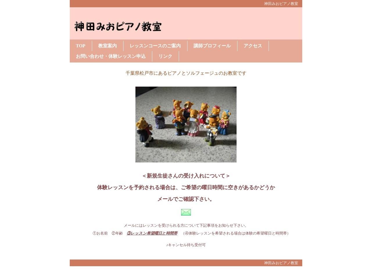 神田みおピアノ教室のサムネイル
