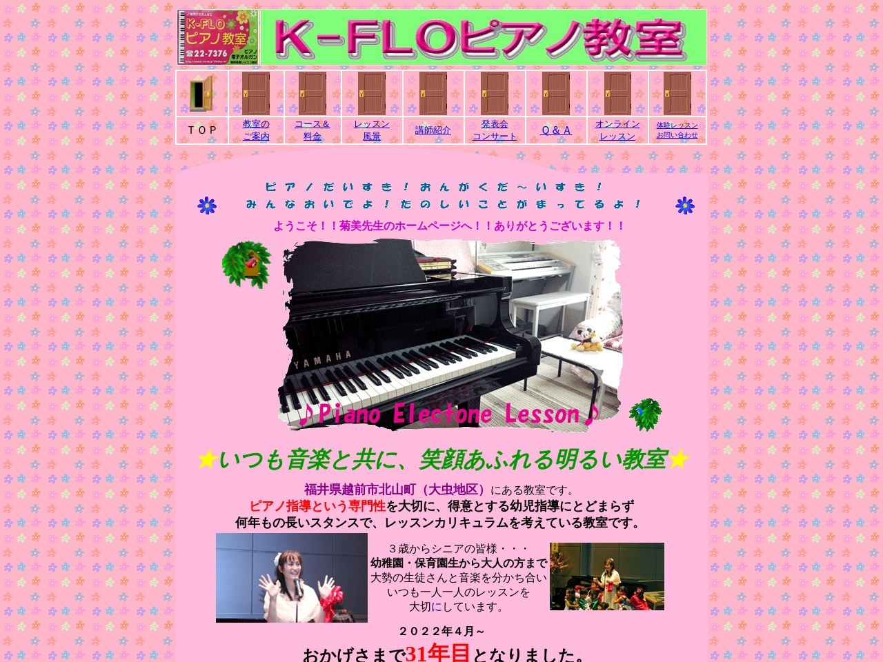 K-FLOピアノ教室のサムネイル