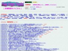 http://www2.wind.ne.jp/Akagi-kohgen-HP/