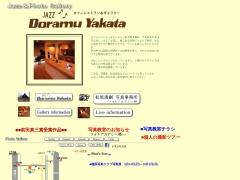 カフェレストラン&ギャラリーDORAMU YAKATAのイメージ