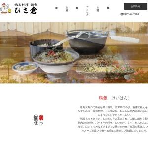奄美の郷土料理-鶏飯の店ひさ倉-