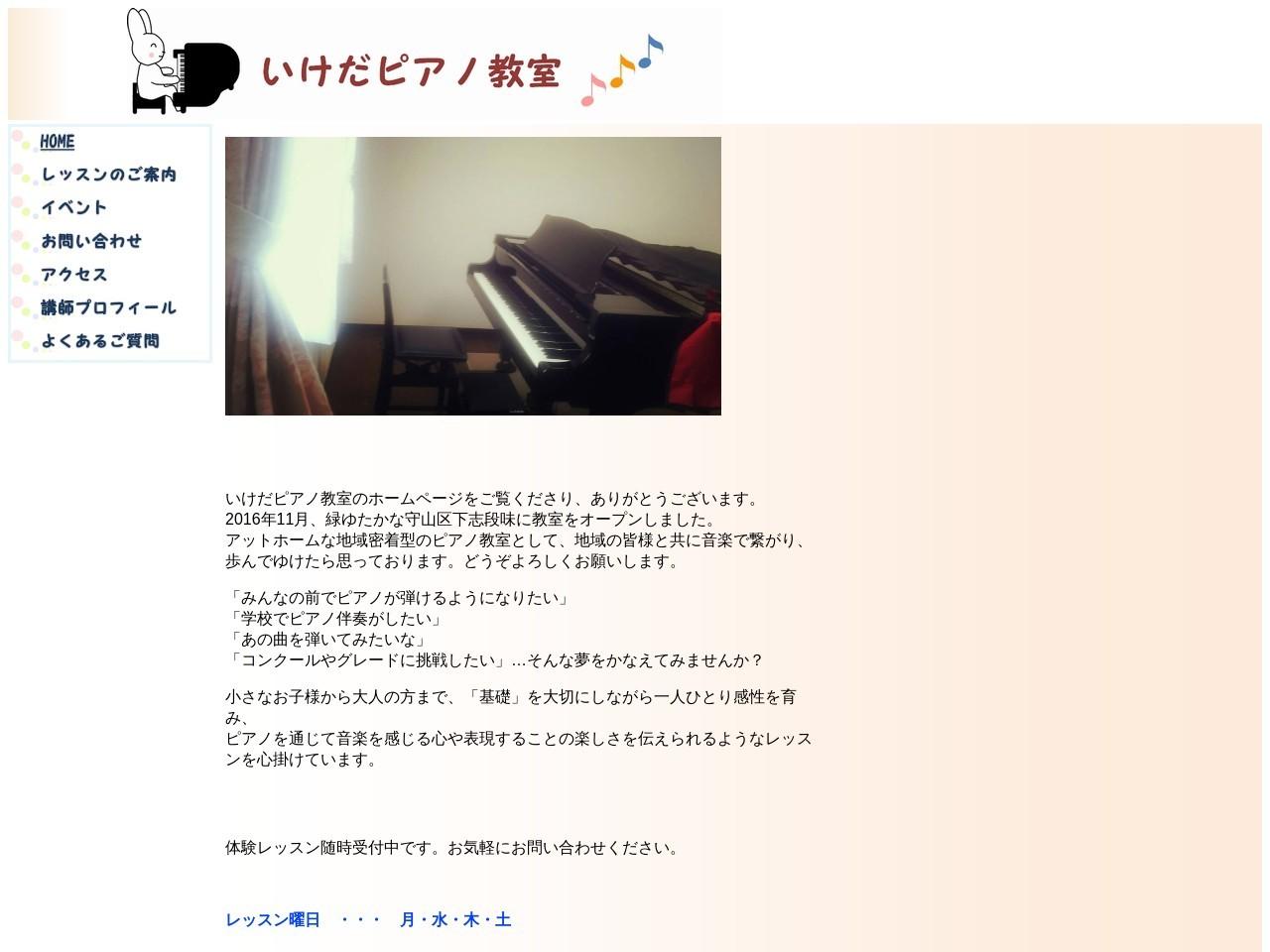 いけだピアノ教室のサムネイル