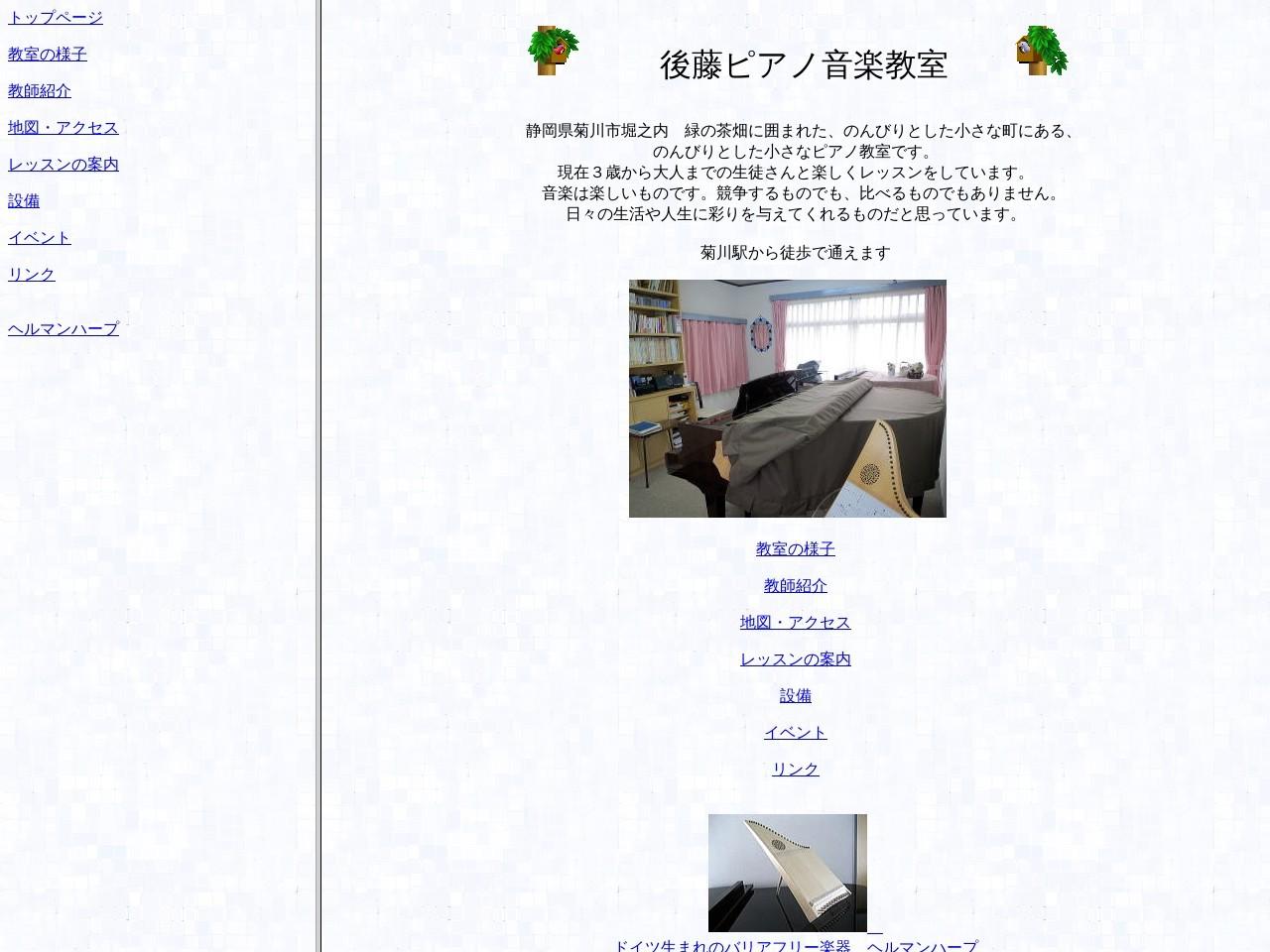 後藤ピアノ音楽教室のサムネイル