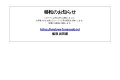 http://www5a.biglobe.ne.jp/~iwataya/index.html