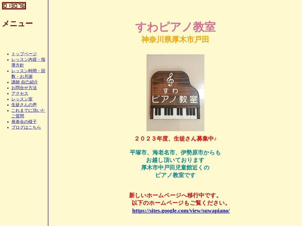 すわピアノ教室のサムネイル