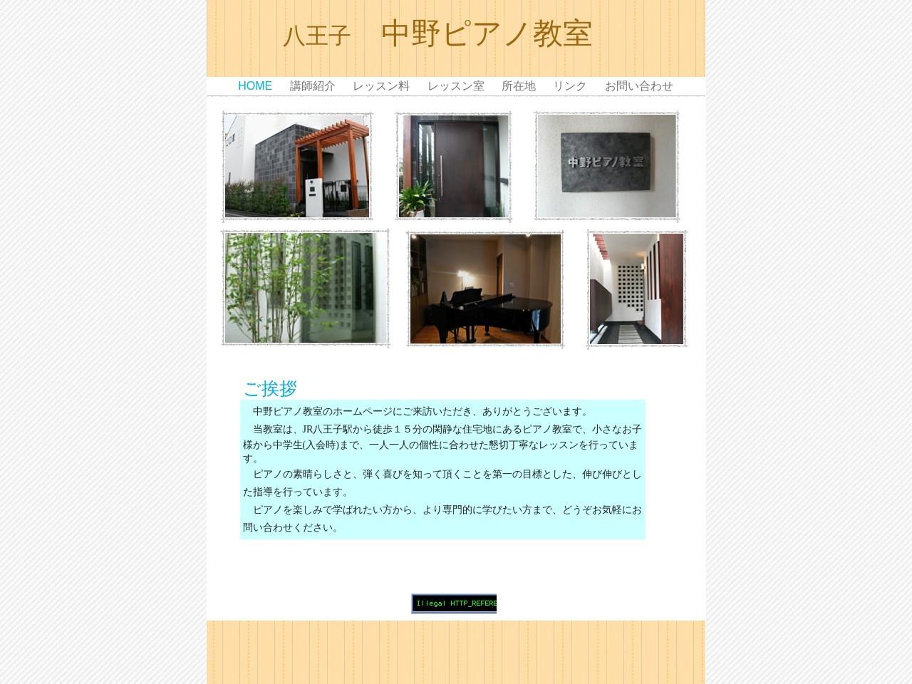 中野ピアノ教室のサムネイル