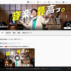 SONGS | NHK