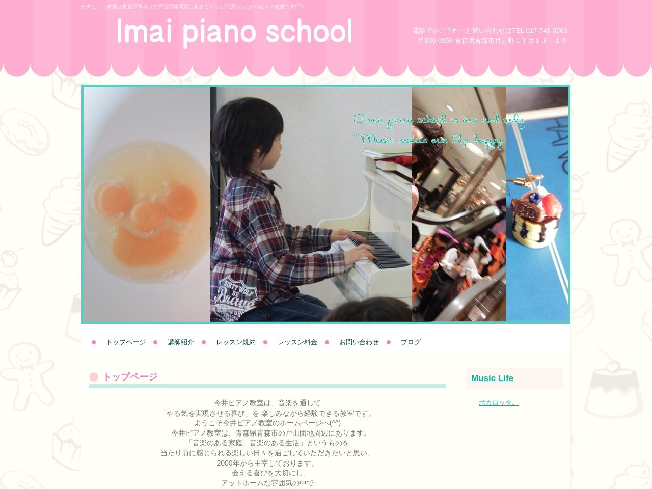 今井ピアノ教室のサムネイル