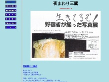 http://www7a.biglobe.ne.jp/~yomawari-mitaka/
