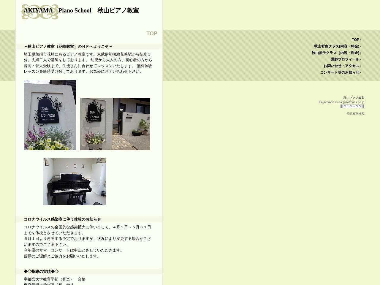 秋山ピアノ教室のサムネイル