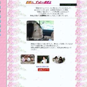 http://www7b.biglobe.ne.jp/~miho-peace-loving/index.htm