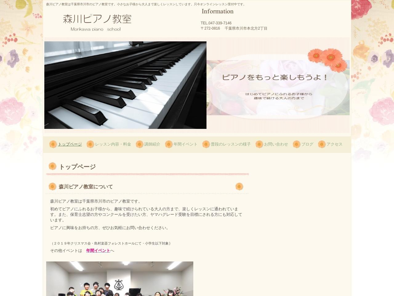 森川ピアノ教室のサムネイル