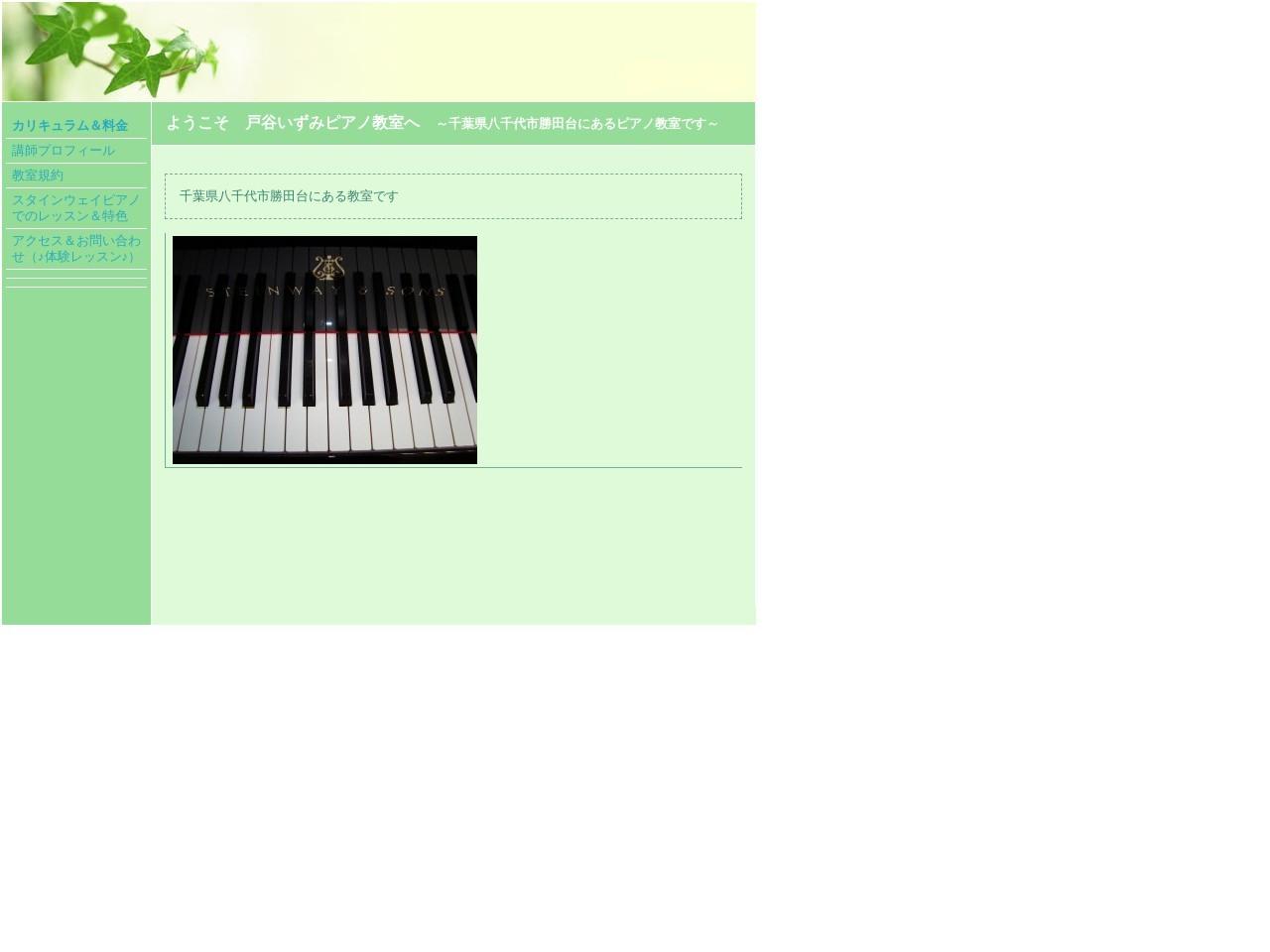 戸谷いずみピアノ教室のサムネイル