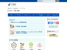 http://www8.cao.go.jp/shoushi/index.html