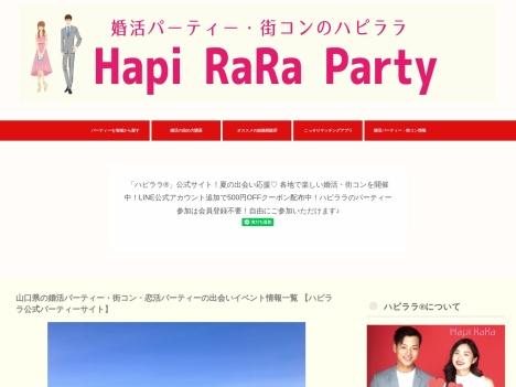 恋カレ恋カノ山口コンの口コミ・評判・感想