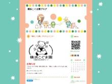 http://y-kogumaen.moe-nifty.com/blog/