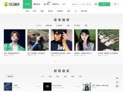 QQ音乐 - 中国最新最全免费正版高品质音乐平台!
