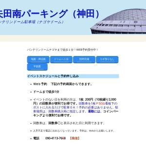 ナゴヤドーム駐車場 矢田南パーキング(神田)