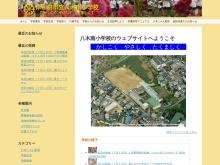 http://yagiminami-e.kishiwada.ed.jp/link/innaisyoukai.html