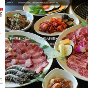石垣牛専門店 焼肉金城 | 沖縄で石垣牛、アグー豚を食べるなら。