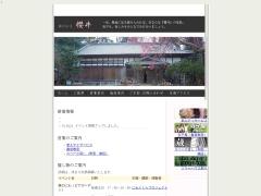 和のいえ「櫻井」のイメージ