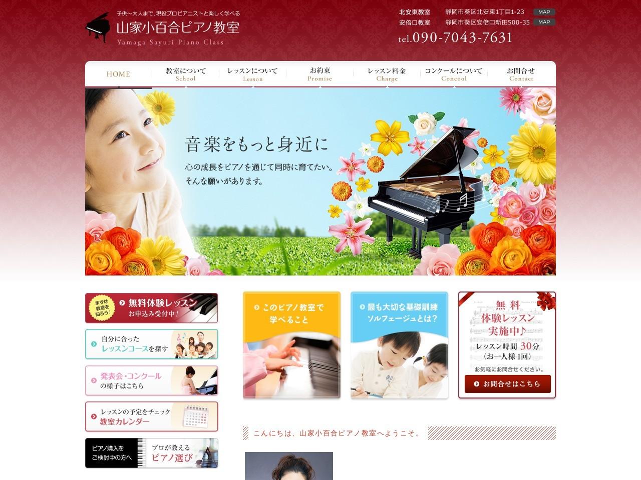 山家小百合ピアノ教室(葵区2教室)のサムネイル