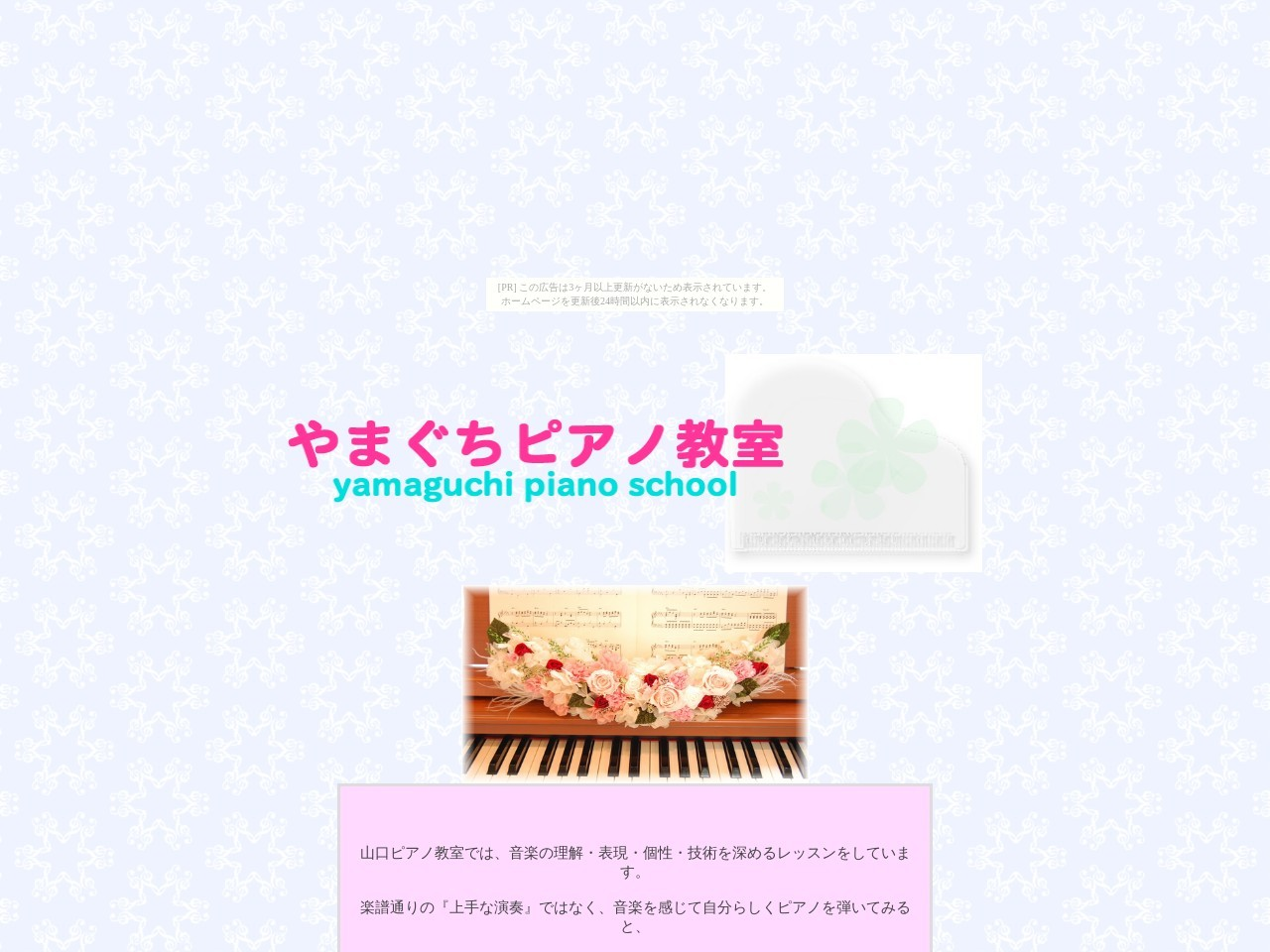 やまぐちピアノ教室のサムネイル