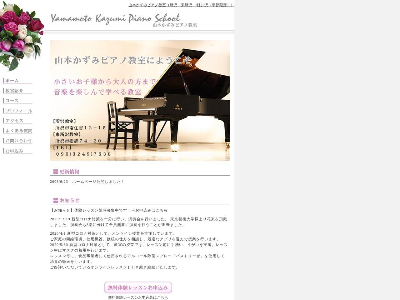 山本かずみピアノ教室のサムネイル