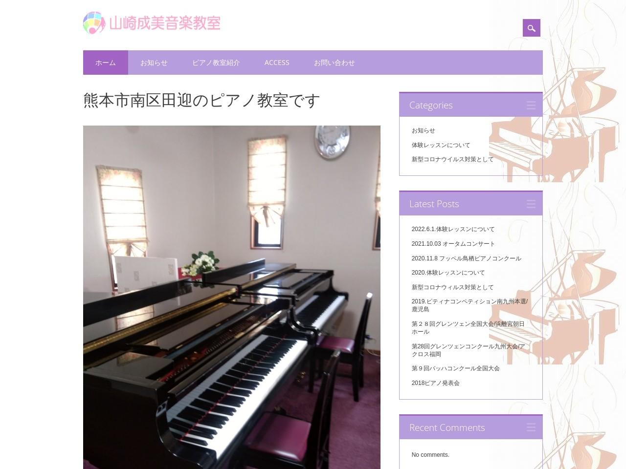 山崎成美音楽教室のサムネイル