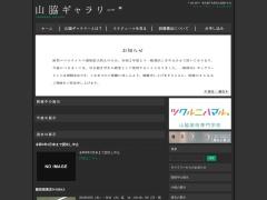 山脇ギャラリーのイメージ