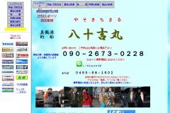 http://yasokitimaru.main.jp