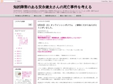 http://yasunagajikenwokangaeru.blogspot.jp/