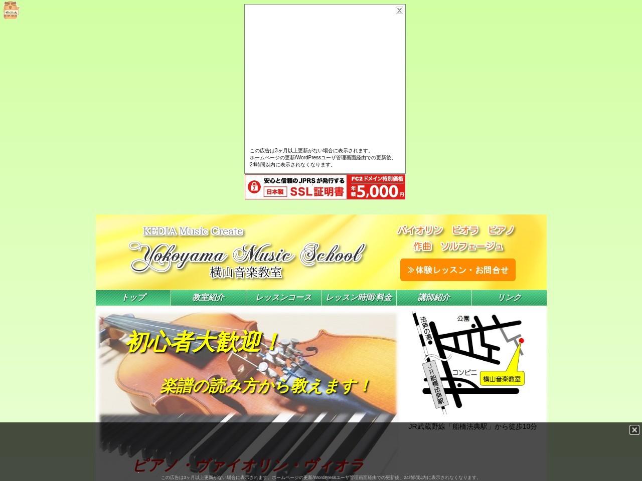 横山音楽教室のサムネイル