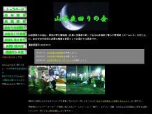 http://yomawari.yomibitoshirazu.com/