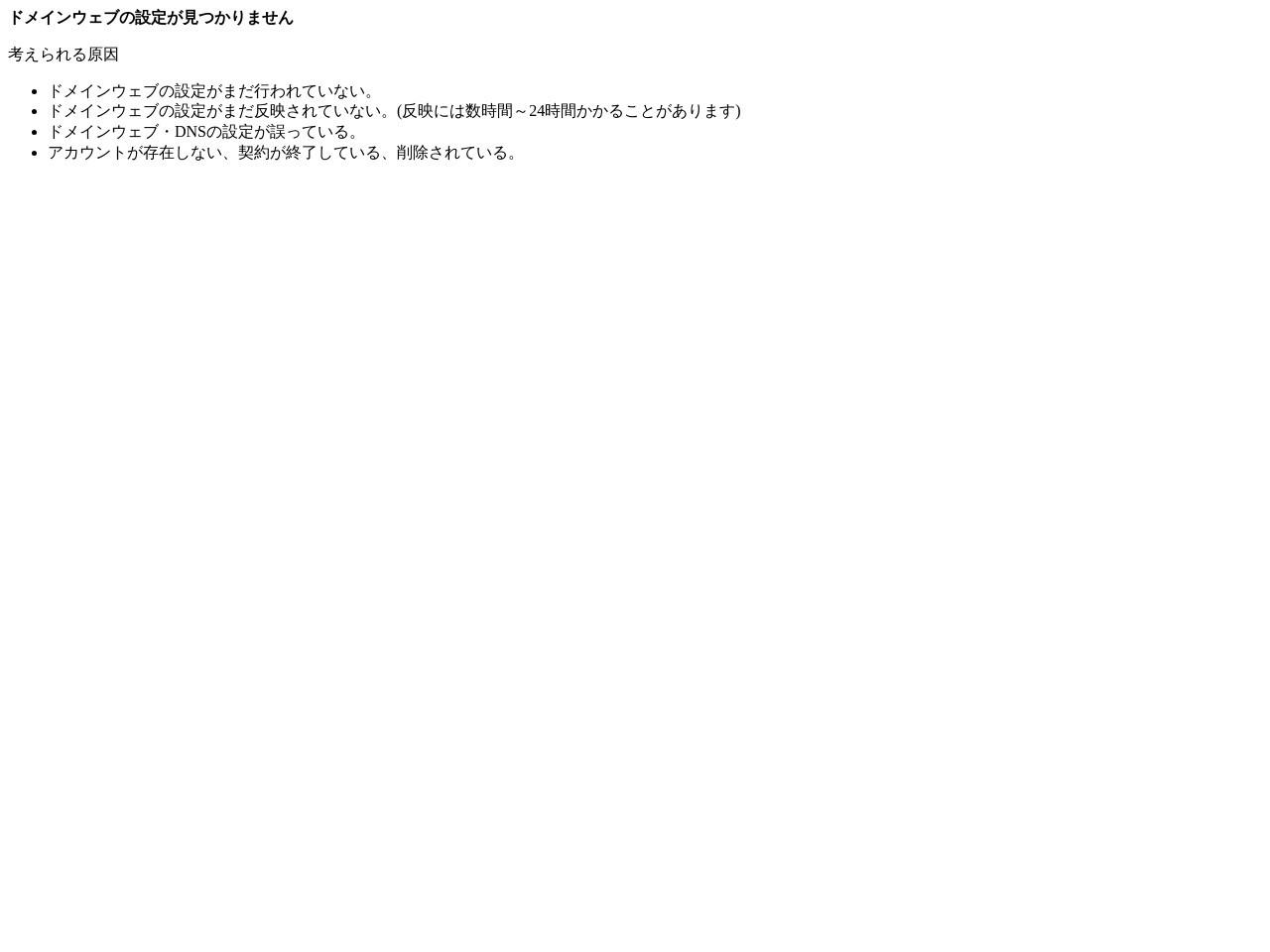 よのうピアノ・ヴァイオリン教室のサムネイル
