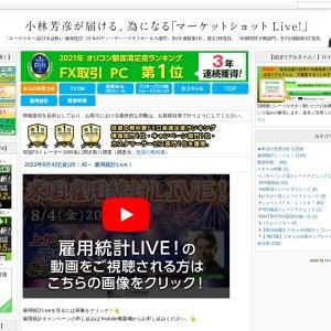 ヨシヒコTV|「口座開設完了」で5,000円キャッシュバックキャンペーン!