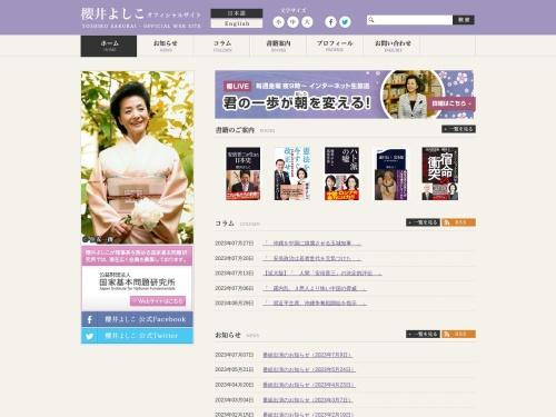 http://yoshiko-sakurai.jp/
