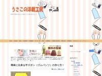 http://yousai.net/nui/zubon/gomu.htm