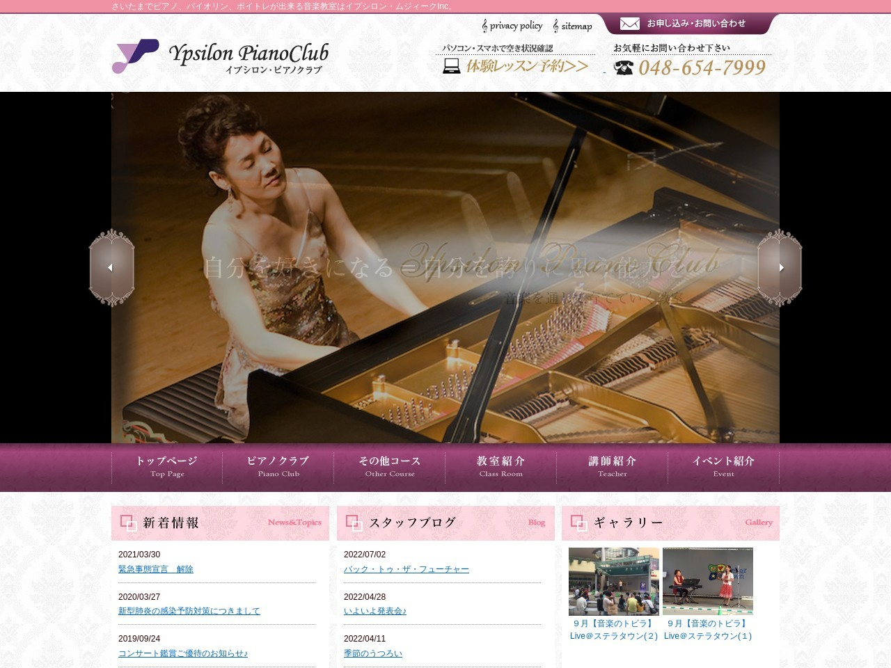 イプシロンピアノクラブ(さいたま市内には2教室)のサムネイル