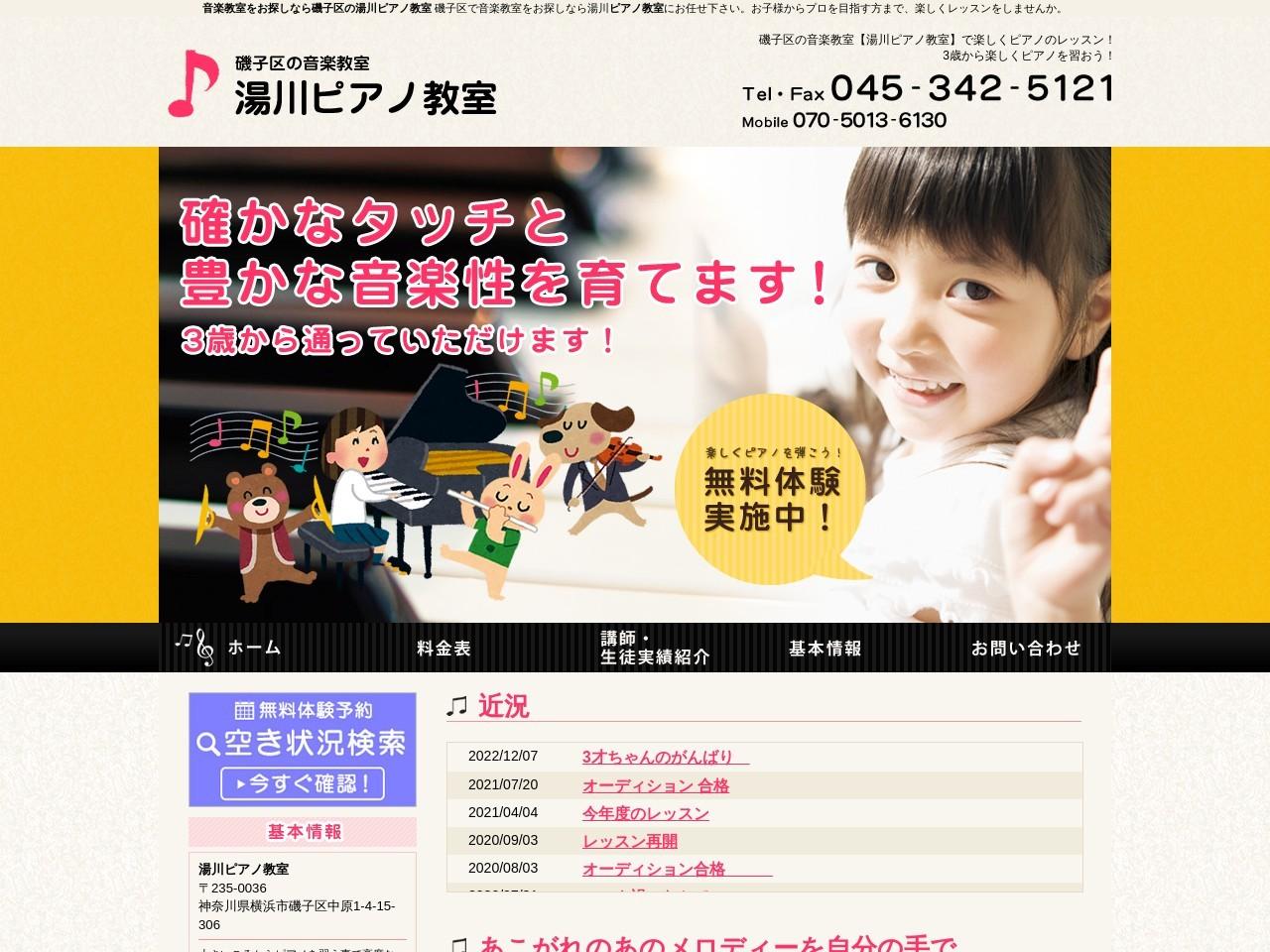 湯川ピアノ教室のサムネイル