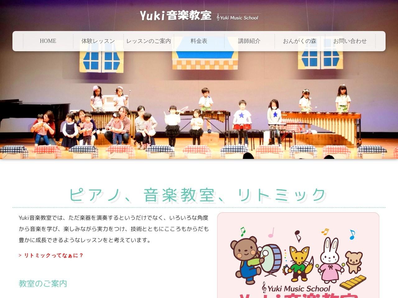 Yuki音楽教室のサムネイル