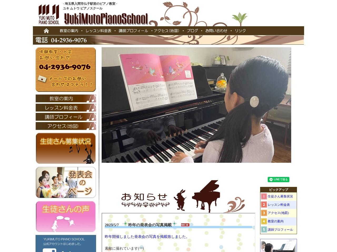Yuki Muto Piano Schoolのサムネイル