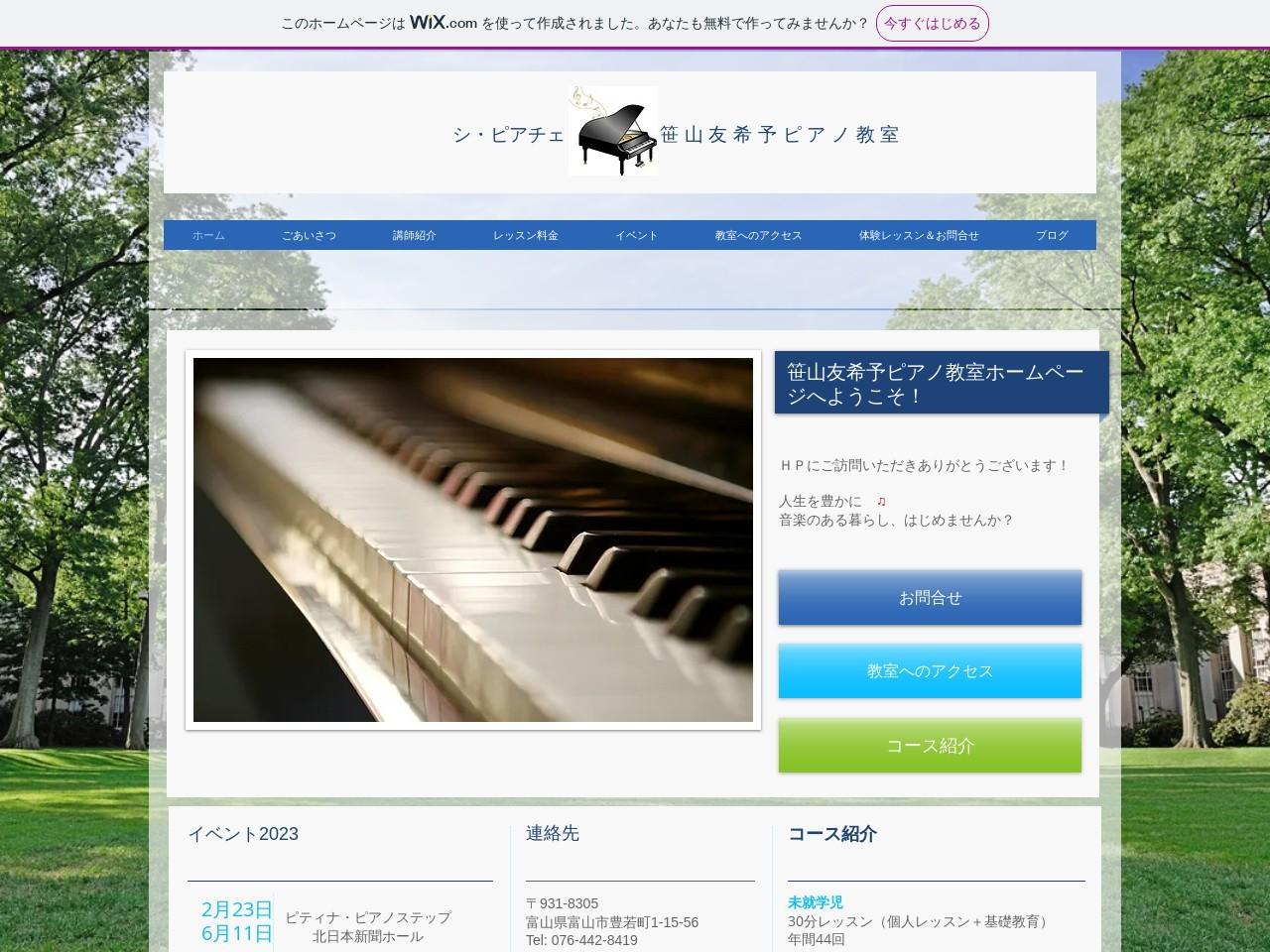 笹山友希予ピアノ教室のサムネイル