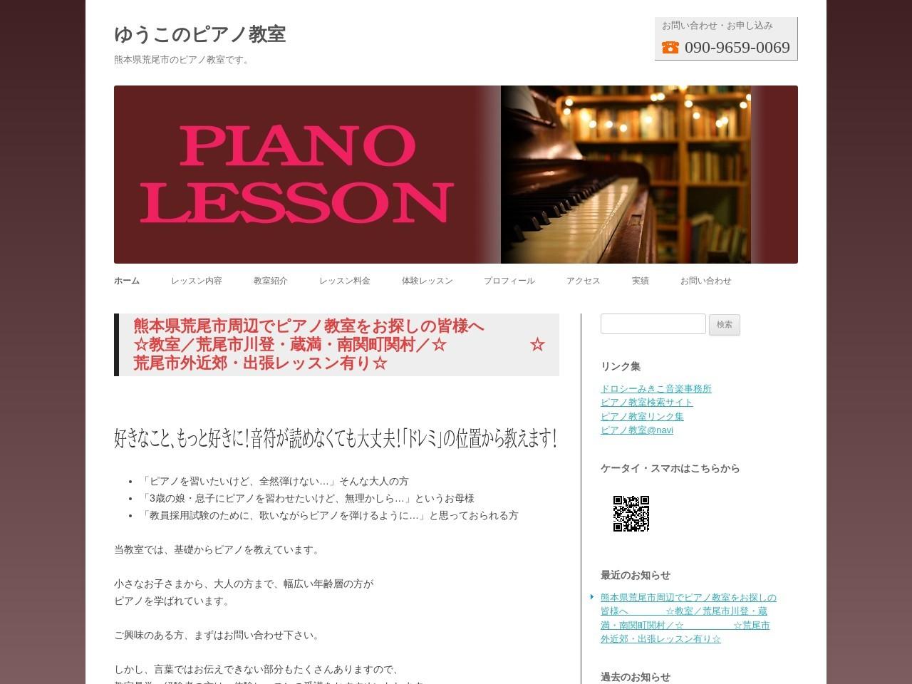 ゆうこのピアノ教室(市内2教室)のサムネイル