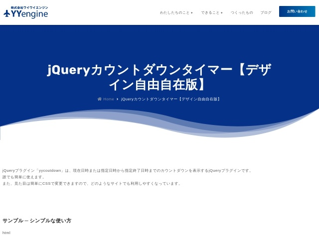 http://yyengine.jp/jquery-yycountdown/